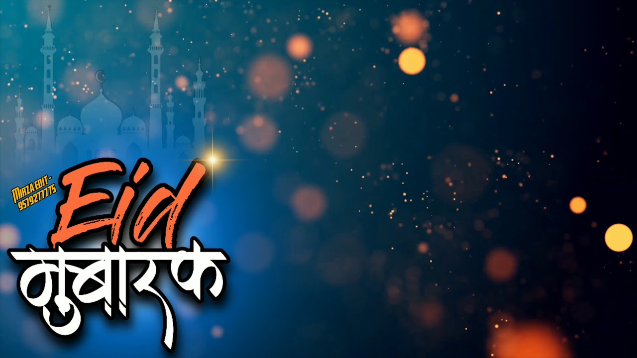 eid mubarak ईद म ब रक banner background youtube eid mubarak ईद म ब रक banner