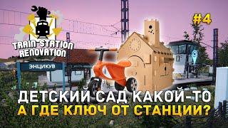 Детский сад какой-то. А где ключ от станции? - Train Station Renovation #4