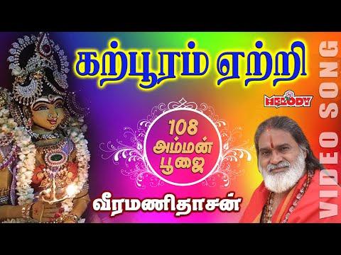 Karpooram Yettri  108 Amman Poojai  Amman Song  Tamil Devotional  Veeramanidasan