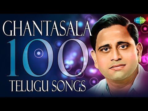 Ghantasala- Top 100 Telugu Songs | One Stop Jukebox | HD Songs