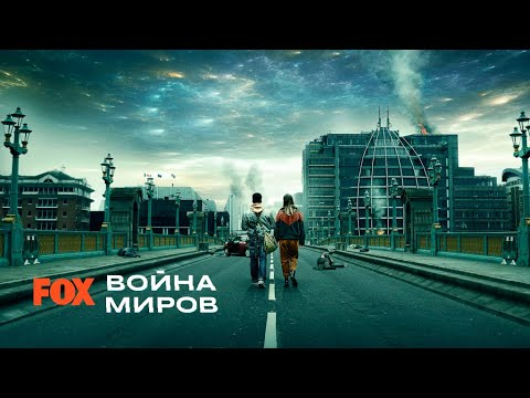 ВОЙНА МИРОВ от FOX (2019) премьера сериала. War Of The Worlds. Трейлер