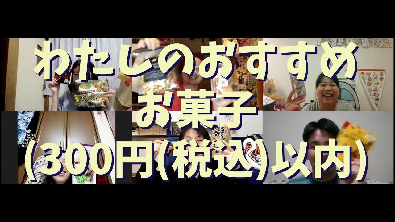【フガTube029】わたしのおすすめお菓子