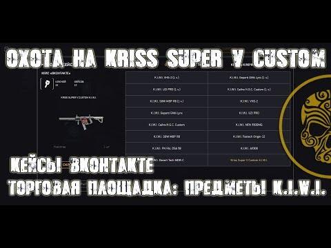 Warface. Охота на Kriss Super V Custom K.I.W.I. Предметы K.I.W.I. thumbnail