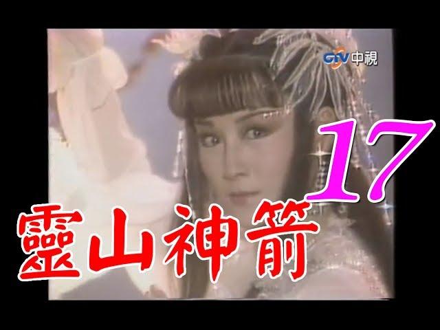 『靈山神箭』第17集(潘迎紫 孟飛 黃文豪 沈海蓉)_1987年