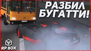 Разбил Bugatti Veyron + Мп-Шка! (Rpbox)