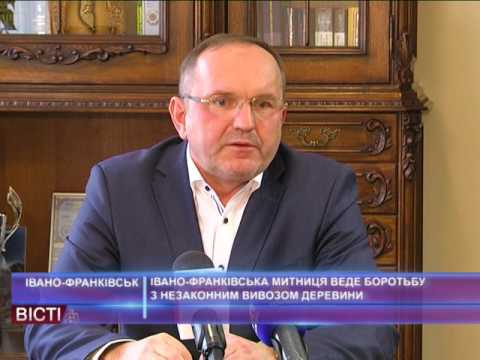 Івано-Франківська митниця веде боротьбу знезаконним вивозом деревини