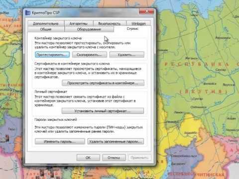 Электронная подпись  Установка корневого сертификата УЦ
