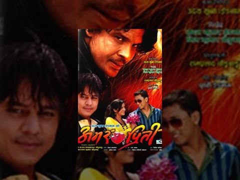 AMAR PRITI  New Nepali Full Movie  Biraj Bhatta, Dilip Rayamajhi, Arunima Lamsal