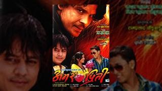 AMAR PRITI | New Nepali Full Movie 2016 | Biraj Bhatta, Dilip Rayamajhi, Arunima Lamsal