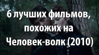 6 лучших фильмов, похожих на Человек-волк (2010)