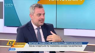 Πώς θα γλιτώσετε από τις τηλεφωνικές οχλήσεις των εισπρακτικών - Ώρα Ελλάδος Καλοκαίρι | OPEN TV