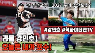 [혁파 야구2] 리틀 강민호! 오늘은 내가 포수!!