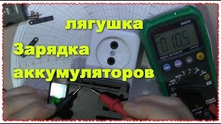 А что внутри :) Вскрываем жабу для зарядки аккумуляторов, доработка