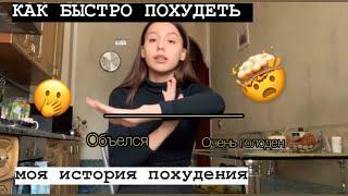 КАК ПОХУДЕТЬ БЫСТРО И БЕЗ ЗАЛА/-13 КГ ЗА 2 МЕСЯЦА/моя история похудения