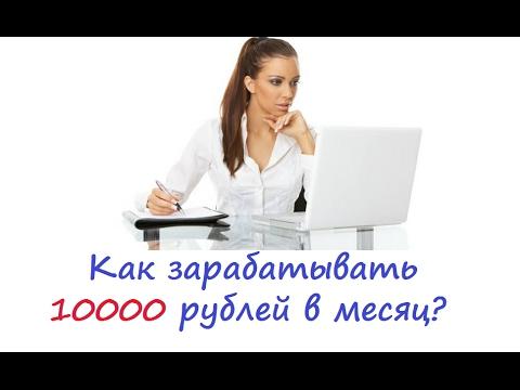 Как заработать 10000 рублей в месяц без вложений?