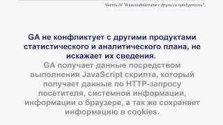 Взаимодействие Google Analytics с другими продуктами (4/12)