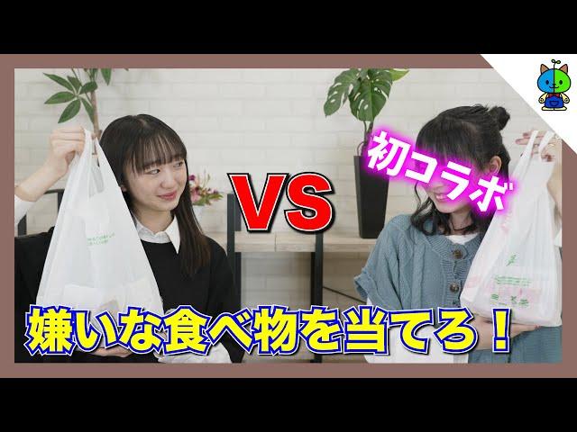 【初コラボ】食わず嫌い王決定戦!!そこには負けられない戦いがある🍽【ももかチャンネル】