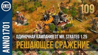Anno 1701 прохождение одиночной кампании от Mr. Strateg 1.25   109