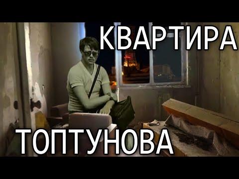 Квартира СИУРа ЧАЭС, Топтунова Леонида Федоровича, в Припяти. Чернобыль.