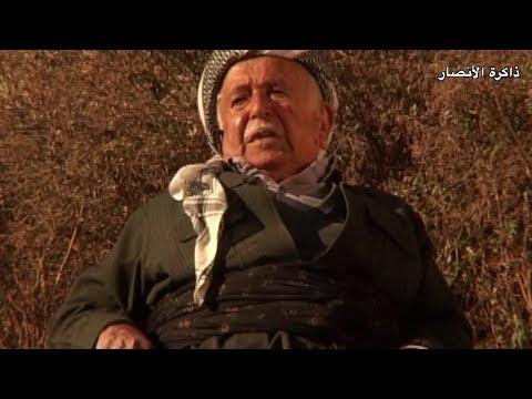 قناة - ذاكـرة الأنصـار- الحلقة رقم 70- مام زرار : نصير شيوعي حارب الى جانب جمهورية مهاباد  - نشر قبل 18 ساعة