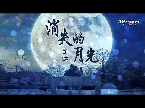 🌏 李健《消失的月光》我們曾流連在銀色的月光  ... (改編自蘇格蘭民謠)Li Jian ♥♪♫*•