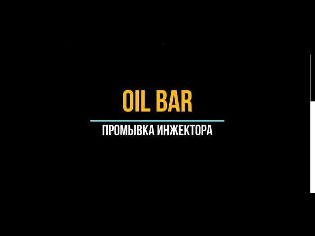 OilBar.Технический процесс по промывки инжектора.