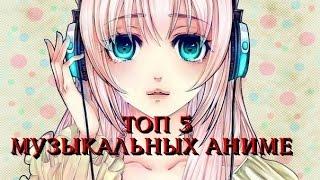 Топ 5 музыкальных аниме