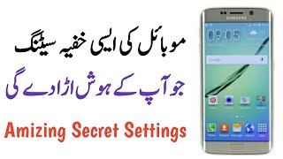 Android Amizing Secret settings 2018    You Should Know