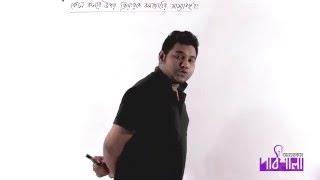 01. কোন কণার উপর ক্রিয়ারত বলজোটের সাম্যাবস্থা পর্ব ০১ | OnnoRokom Pathshala