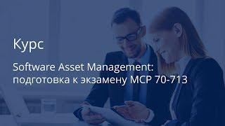 Курс обучения Software Asset Management: подготовка к экзамену Microsoft 70-713