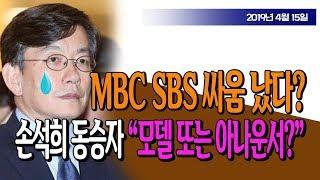 """손석희 큰일났다! 김웅 """"손석희 동승자, 모델 또는 아나운서?"""" (박창훈 정치부장) / 신의한수"""