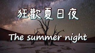 ► The summer night《狂歡夏日夜/最後的暑假》- Daxten, Wai feat. Frank Moody || 中英歌詞 (Lyrics)