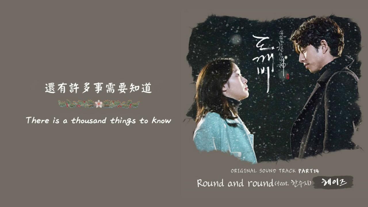 [英繁中字] 헤이즈(Heize) - Round and round(Feat. 한수지/韓秀智) (孤單又燦爛的神__鬼怪/도깨비 OST.14)