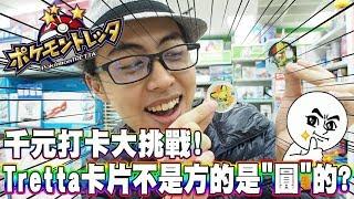 有看過Tretta卡片是『 圓 』的不是「方」的?千元打卡大挑戰!最後的機會。《Pokémon tretta》│VLOG#267