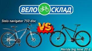 Сравнение велосипедов Stels navigator 750 disc и Merida big nine 20 d