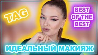 TAG PERFECT MAKEUP Идеальный макияж Лучшая косметика
