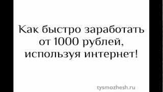 VKBOG.Заработать деньги очень быстро в интернете БЕЗ ВЛОЖЕНИЙ