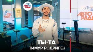 Премьера! Тимур Родригез - Ты-та (LIVE @ Авторадио)