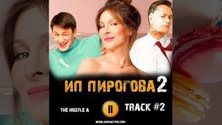 Сериал ИП ПИРОГОВА 2 сезон 2019 🎬 музыка OST 2 The hustle a Елена Подкаминская