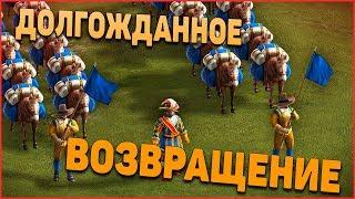 Возвращение стримов! Казаки 3 + добавил спонсорки))