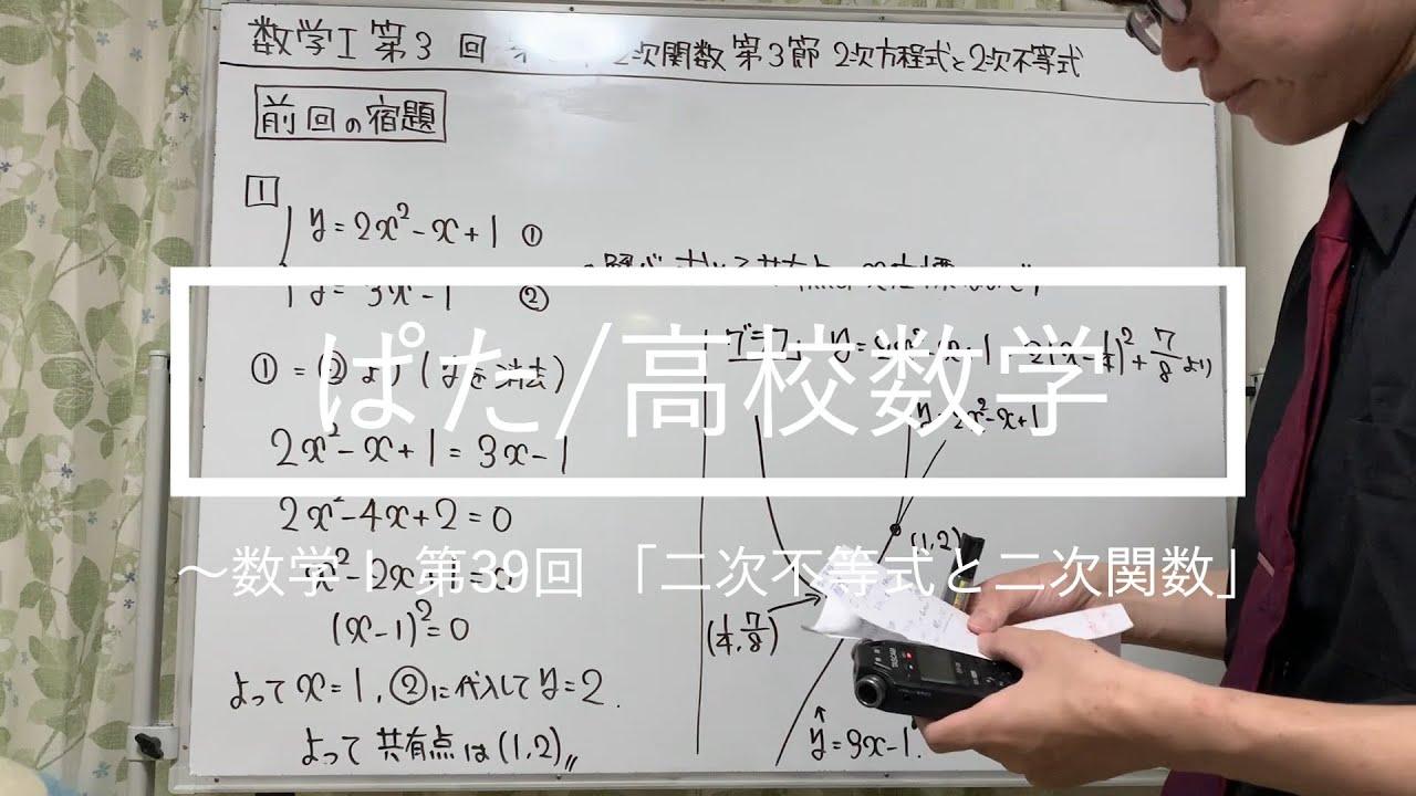 数学Ⅰ第39回:第3章 2次関数 第3節 2次方程式・2次不等式 2次不等式と2次関数 <教科書ベースで学ぶ高校数学>