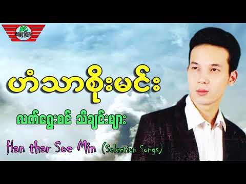 ဟံသာစိုးမင္း လက္ေရြးစင္သီခ်င္းမ်ား Han Thar Soe Min Selection Songs Vol 1