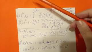 77 Алгебра 9 класс Разложите на множители трехчлен