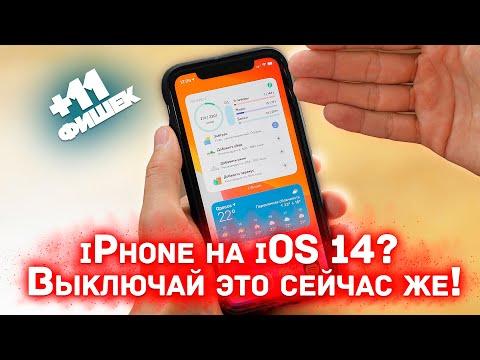 Как настроить iOS 14    Срочно отключай эти настройки