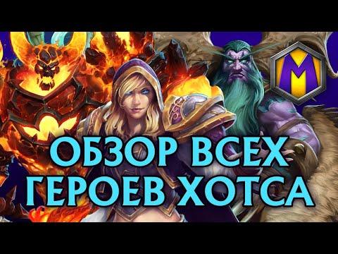видео: ОБЗОР ВСЕХ ГЕРОЕВ (heroes of the storm)
