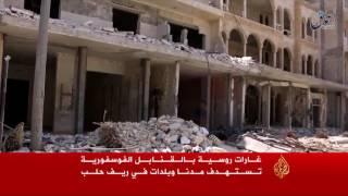 غارات روسية بالقنابل الفوسفورية على ريف حلب