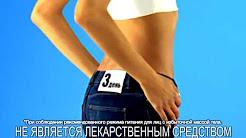 """""""Турбослим экспресс-похудение"""" от компании Эвалар"""