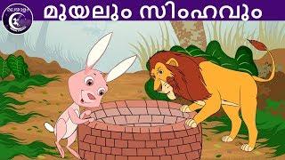 മുയലും സിംഹവും | Malayalam Fairy tales | malayalam moral stories for kids