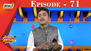 Kalakkal Comedy 11-11-2018 Raj tv Show