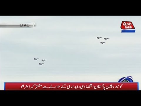 Quetta: Pak-China Aerobatic Teams Conduct Join Airshow